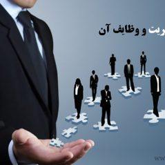آینده شغلی و بازار کار رشته گرایش های مدیریت