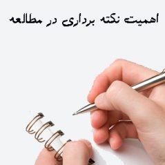 اهمیت نکته برداری و خلاصه نویسی در مطالعه مطالب درسی